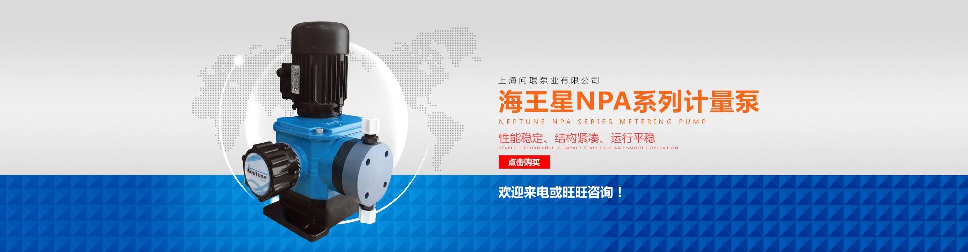 海王星NPA系列计量泵